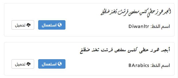 Arabic web fonts are here